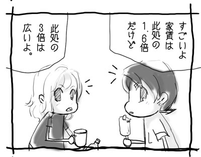 引っ越し?2