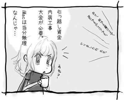 引っ越し?4