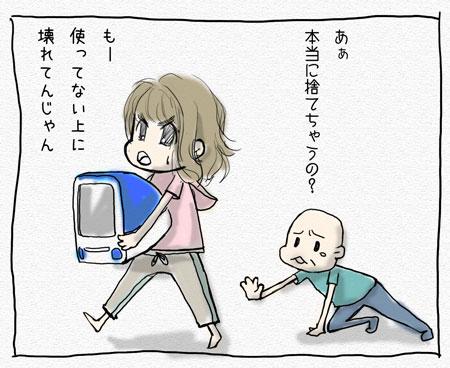 iMacを取り上げられる父