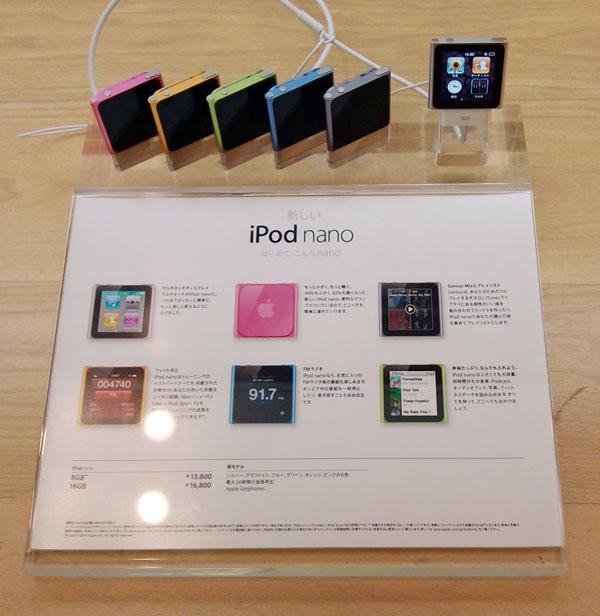 iPod nano展示