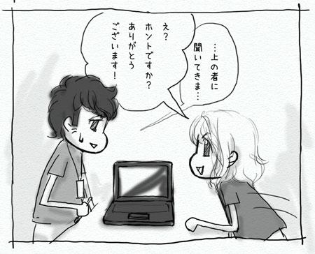 ジ「…上の者に聞いてきま…」yu「え?ホントですか?ありがとうございます!」