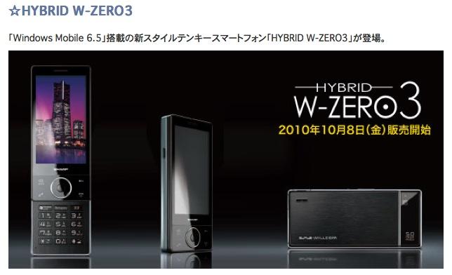 HYBRID W-ZERO3再販します