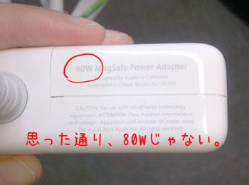MacBook電源アダプターは60W