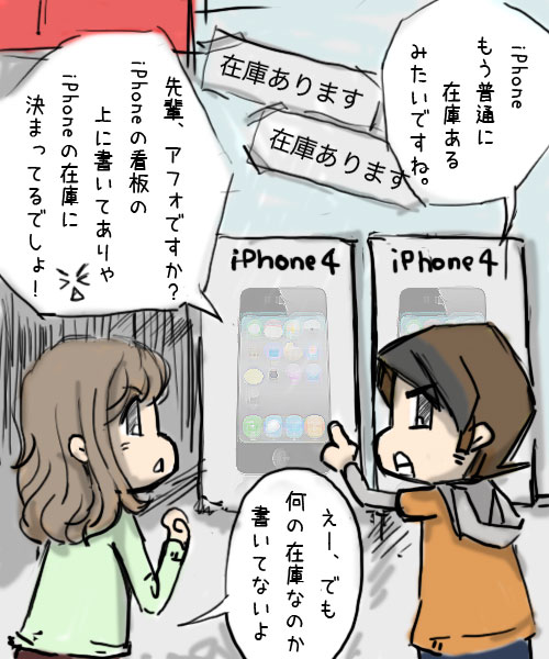 ケータイショップ、iPhone4の在庫あります