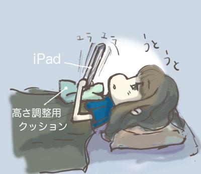 寝ながらiPadでマンガを読むyucovin