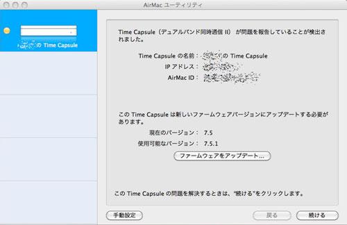 AirMacユーティリティーで見てみればトラブルがわかる。