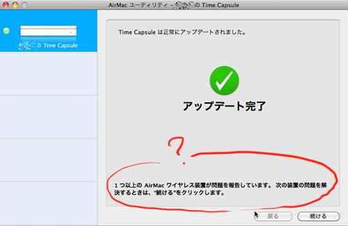 Time Capsuleは緑点灯、しかし何故かまだトラブルがあるという…。