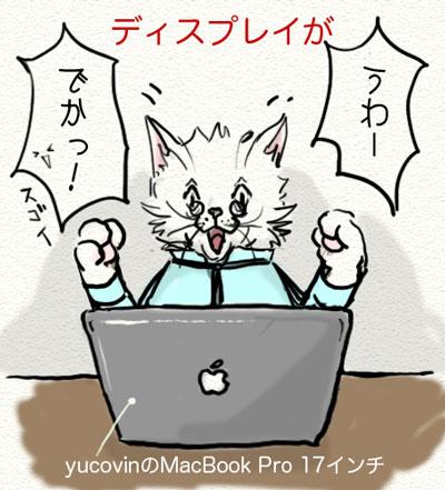 ねこ先生MacBook Pro 17