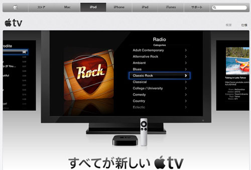 Apple TVのページ