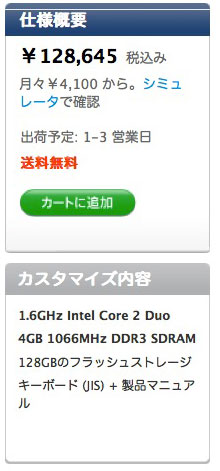 新型MacBook AirのBTO