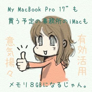 MacBook Proの余ったメモリを有効活用