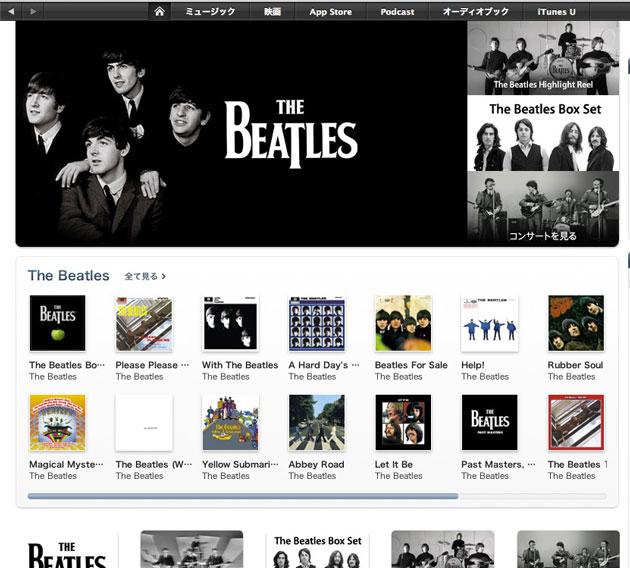 iTunes Storeがビートルズだらけ