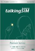 日本通信「talking b-microSIMプラチナサービス」イメージ