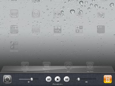 iPad iOS4.2の画面ロックが物理ボタンじゃなくなった!