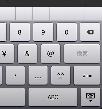 iPad iOS4.2のキーボードには顔文字キーも
