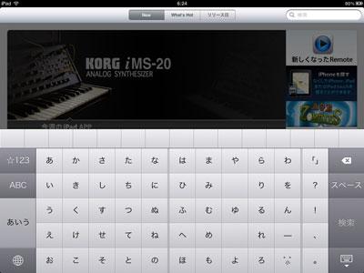 iPad iOS4.2の日本語50音キーボード