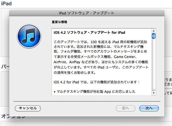 iOS4.2のアップデート画面