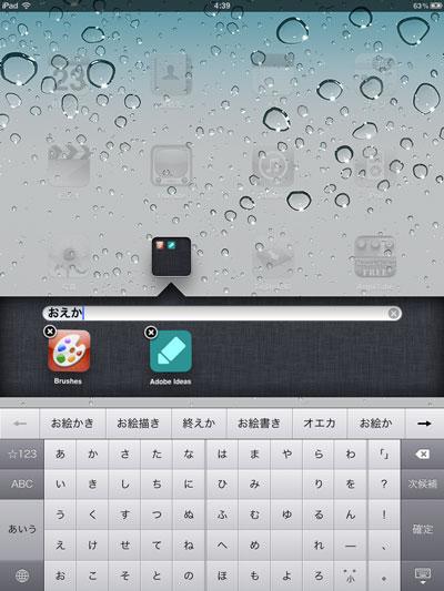 iPad iOS4.2のフォルダ機能と、日本語ひらがなキーボード