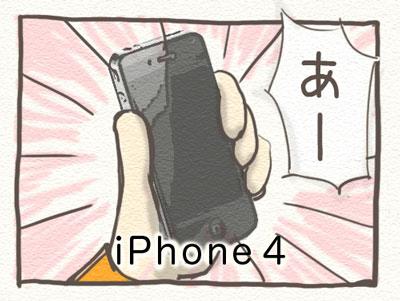 DDが手にしてるのは? iPhone4!!