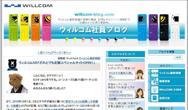 Willcom社員ブログ