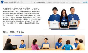 Apple Storeのスタッフは青いシャツ