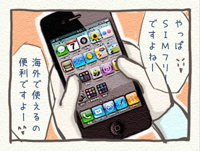DDのiPhone4はアイコンが縦5列