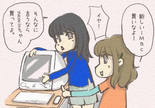 雅ちゃんのマシンはeMac