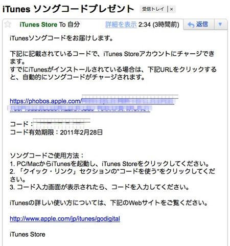 AppleさんがiTunesソングコードを1つくれるそうです。
