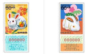 平成23年用年賀郵便切手