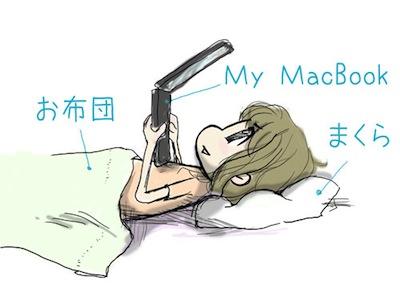 寝ながらインターネットをする私