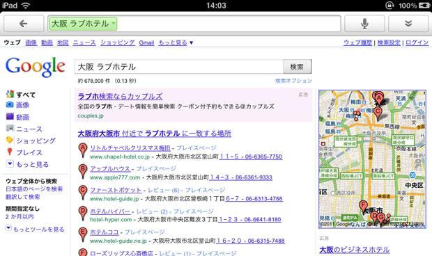 yucovinママの人生初の検索結果がコレかよ!