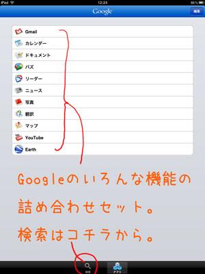 Google Mobile Appのアプリ画面