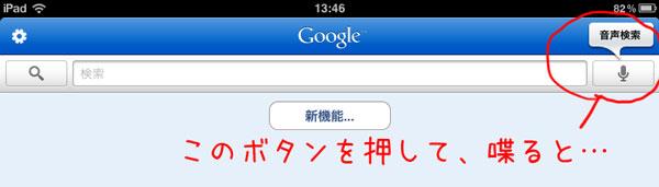 Google Mobile Appの検索入力画面