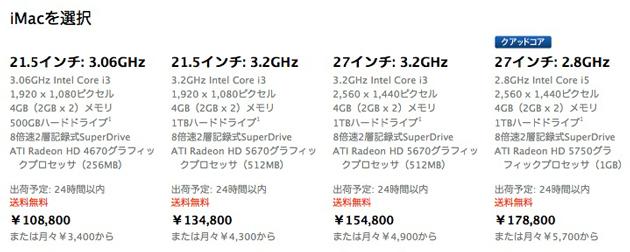 iMac(2010 mid)の種類とデフォルト値