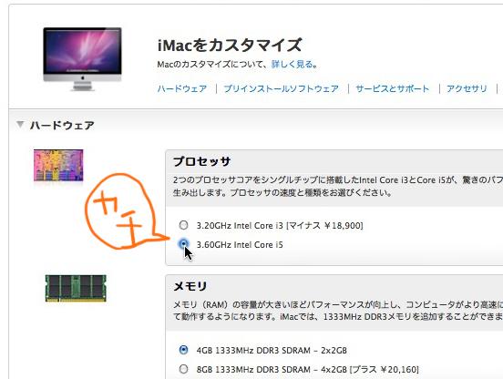 iMacはcore i3、i5どっち?