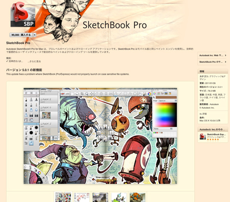 SketchBook Expressイメージ