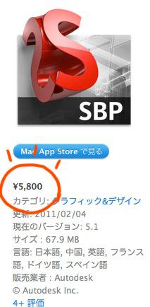 SketchBook Pro値下がり