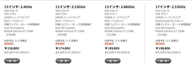 MacBook Proの発送予定日が3-5日になっている