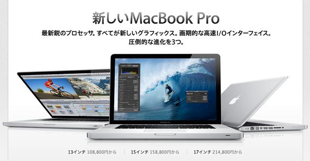 MacBook Pro(2011)イメージ