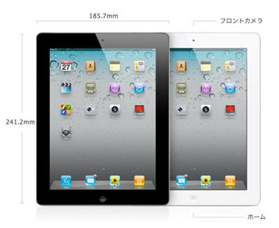 iPad2デザイン正面