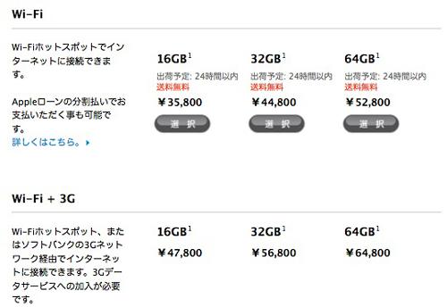 iPadを値下げしたApple