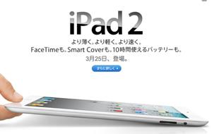 iPad2発表イメージ