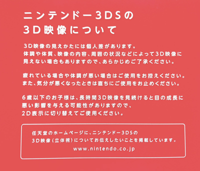 ニンテンドー3DSのパンフの注意書き
