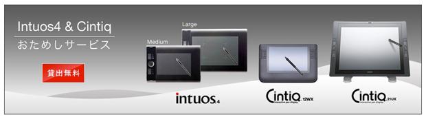 Intuos4 & Cintiq おためしサービス