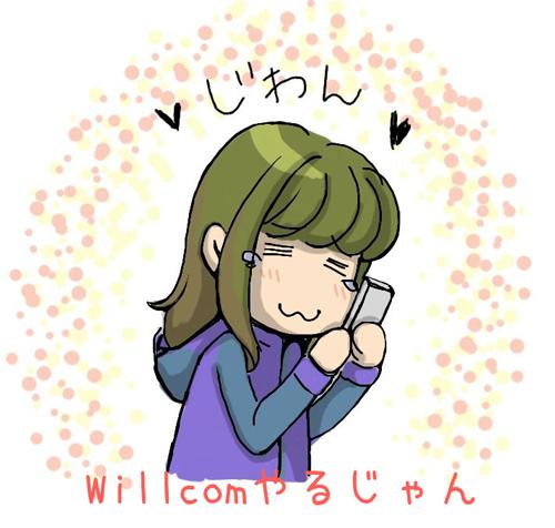 地震直後でもWillcomは通じた。その事に感謝するyucovin