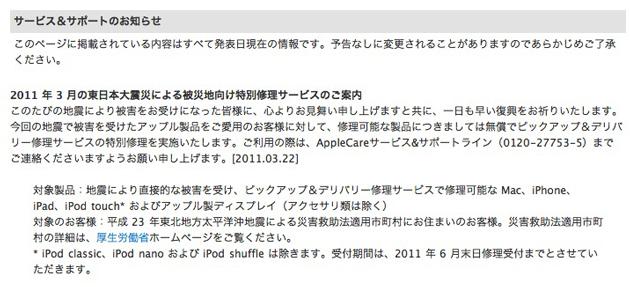 apple 東日本大震災による被災地向け特別修理サービス
