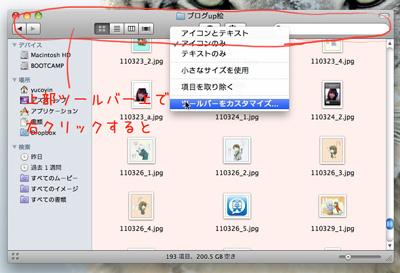 Mac、Finderのツールバーをカスタマイズするには