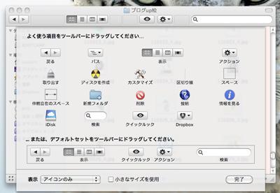 Mac、Finderのツールバーのカスタマイズ