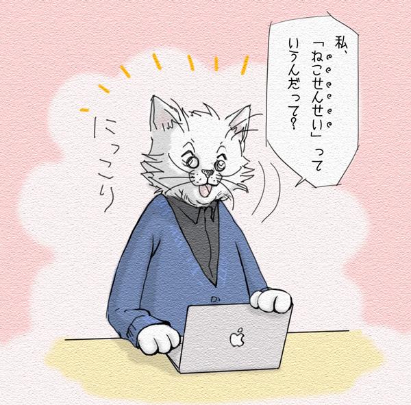 ねこ先生にMac系ブログをやっている事がバレた