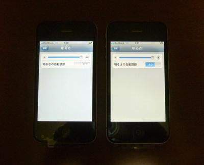 ねこ先生とyucovinのiPhone4のディスプレイの違い1